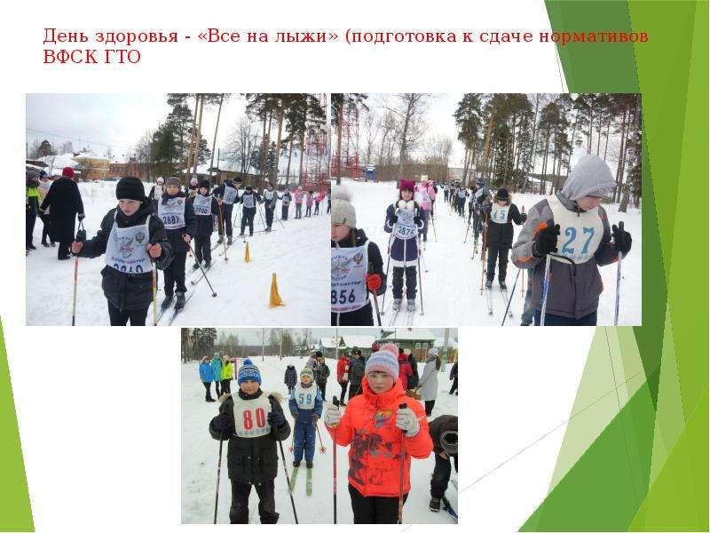 День здоровья - «Все на лыжи» (подготовка к сдаче нормативов ВФСК ГТО День здоровья - «Все на лыжи»