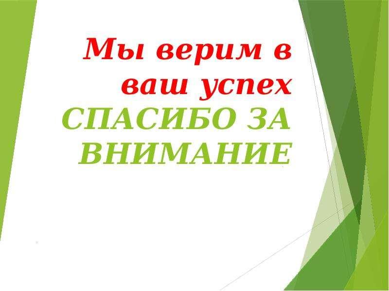 Мы верим в ваш успех СПАСИБО ЗА ВНИМАНИЕ