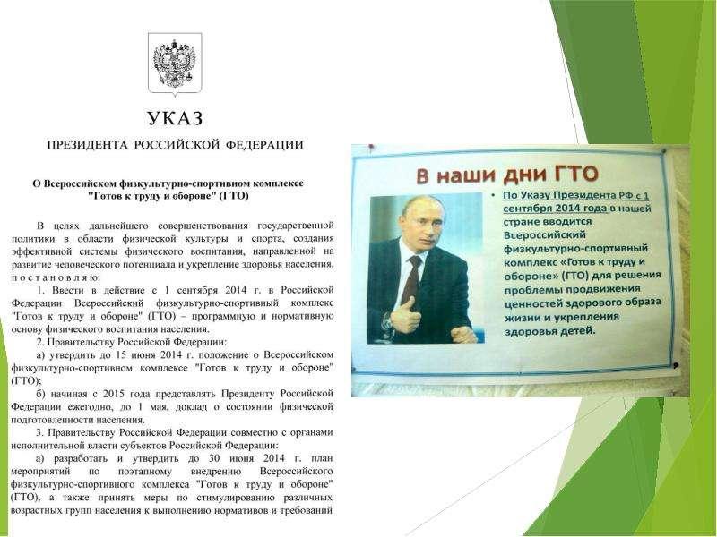 Продвижение комплекса ГТО, рис. 4