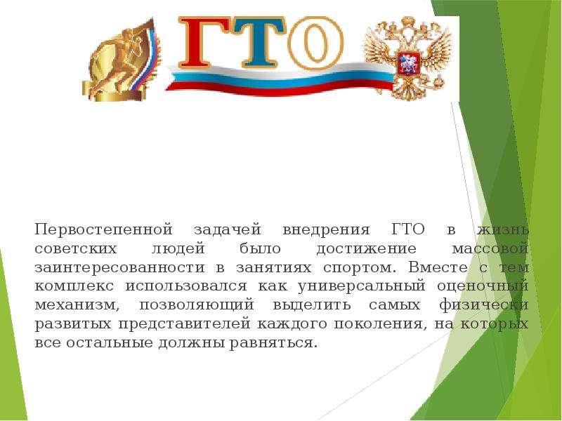 Первостепенной задачей внедрения ГТО в жизнь советских людей было достижение массовой заинтересованн