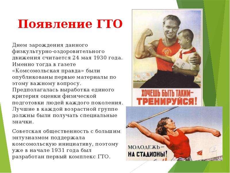 Появление ГТО Днем зарождения данного физкультурно-оздоровительного движения считается 24 мая 1930 г