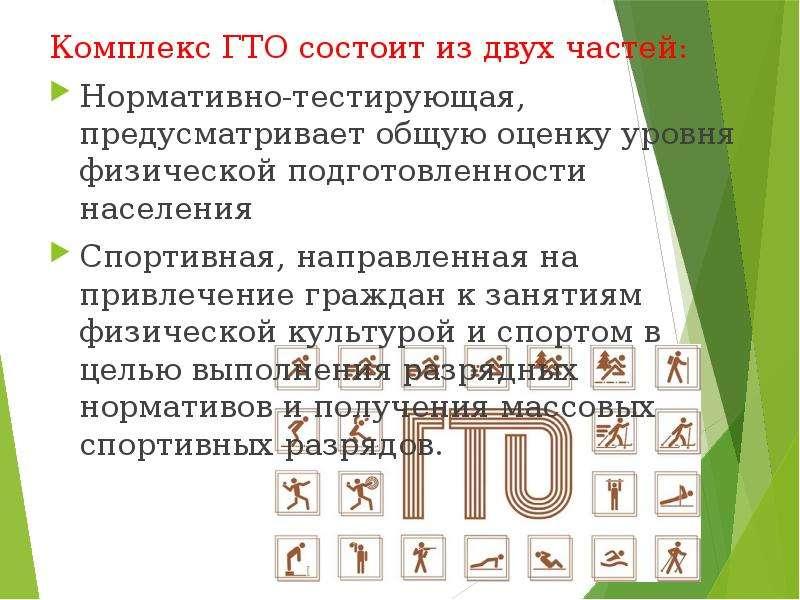 Комплекс ГТО состоит из двух частей: Комплекс ГТО состоит из двух частей: Нормативно-тестирующая, пр