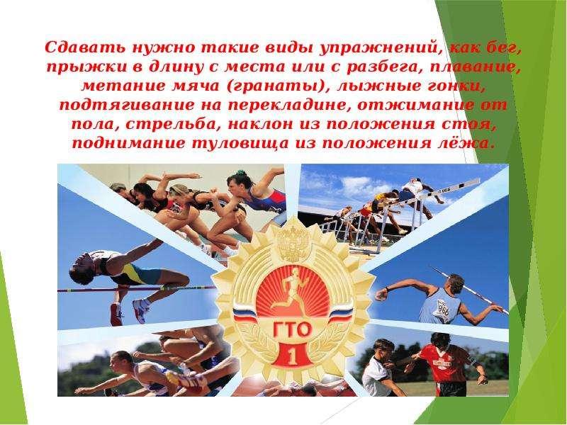 Сдавать нужно такие виды упражнений, как бег, прыжки в длину с места или с разбега, плавание, метани
