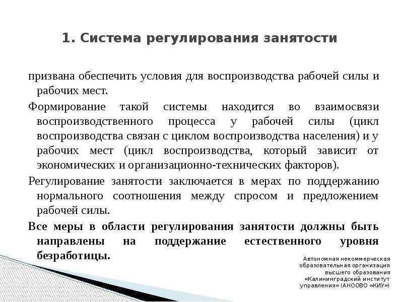 1. Система регулирования занятости призвана обеспечить условия для воспроизводства рабочей силы и ра