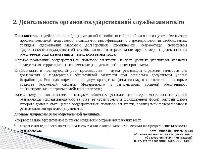 2. Деятельность органов государственной службы занятости Главная цель- содействие полной, продуктивн