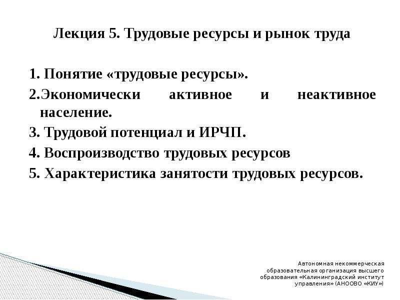 Лекция 5. Трудовые ресурсы и рынок труда Лекция 5. Трудовые ресурсы и рынок труда 1. Понятие «трудов