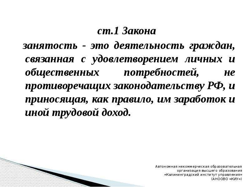 ст. 1 Закона занятость - это деятельность граждан, связанная с удовлетворением личных и общественных