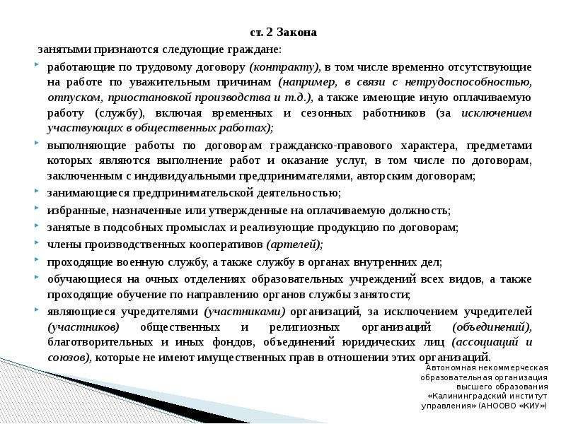 ст. 2 Закона ст. 2 Закона занятыми признаются следующие граждане: работающие по трудовому договору (
