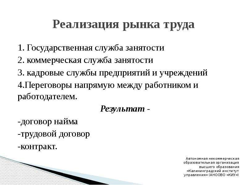 Реализация рынка труда 1. Государственная служба занятости 2. коммерческая служба занятости 3. кадро