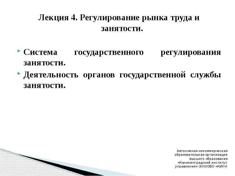 Лекция 4. Регулирование рынка труда и занятости. Лекция 4. Регулирование рынка труда и занятости. Си