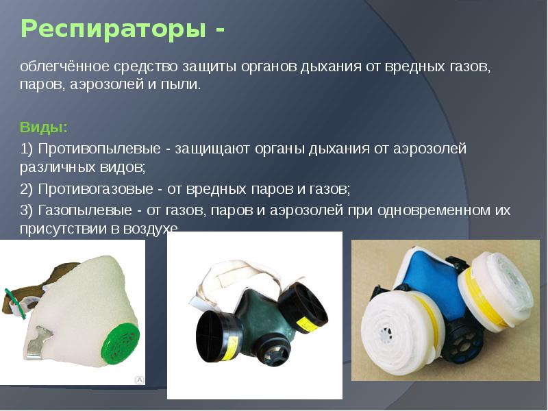 Респираторы - облегчённое средство защиты органов дыхания от вредных газов, паров, аэрозолей и пыли.