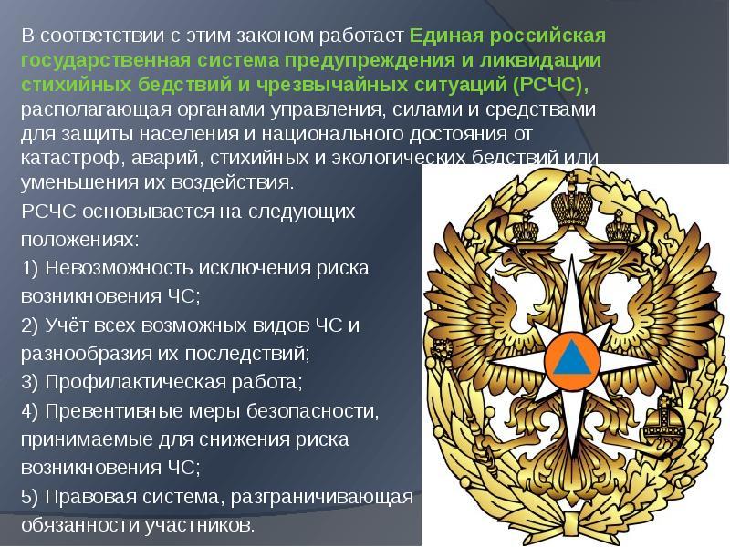 В соответствии с этим законом работает Единая российская государственная система предупреждения и ли