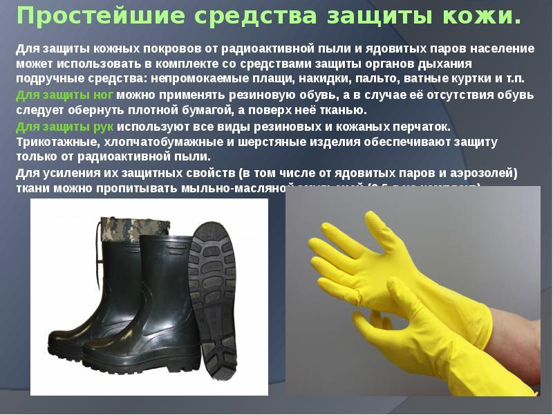 Простейшие средства защиты кожи. Для защиты кожных покровов от радиоактивной пыли и ядовитых паров н