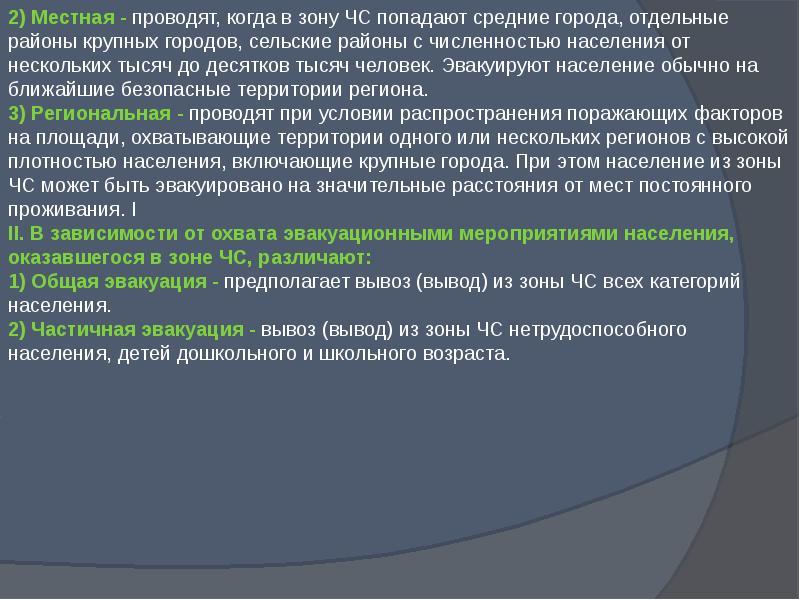 Основные принципы, способы и мероприятия по защите населения в военное время, слайд 36