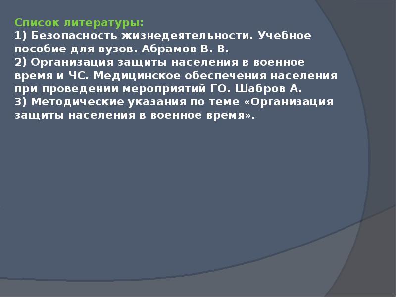 Список литературы: 1) Безопасность жизнедеятельности. Учебное пособие для вузов. Абрамов В. В. 2) Ор