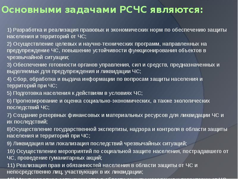 Основными задачами РСЧС являются: 1) Разработка и реализация правовых и экономических норм по обеспе