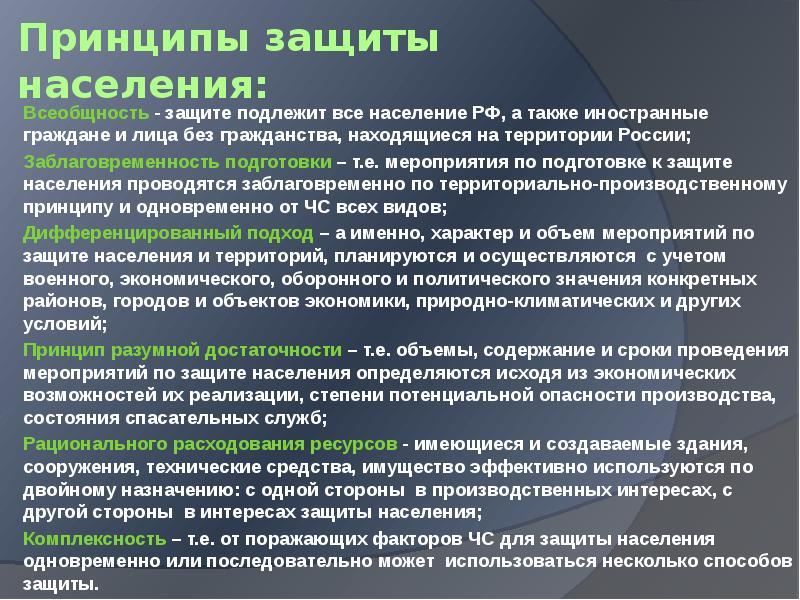 Принципы защиты населения: Всеобщность - защите подлежит все население РФ, а также иностранные гражд