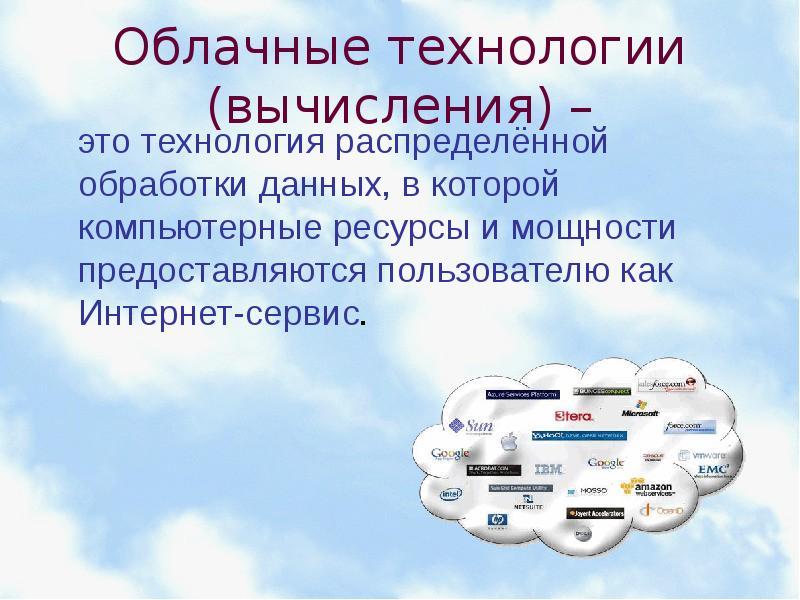 Облачные технологии (вычисления) – это технология распределённой обработки данных, в которой компьют