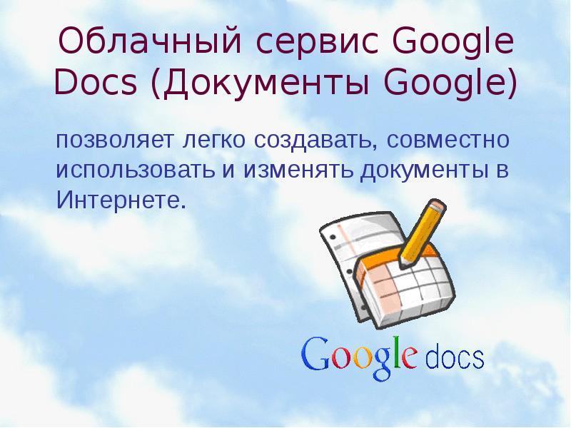 Облачный сервис Google Docs (Документы Google) позволяет легко создавать, совместно использовать и и