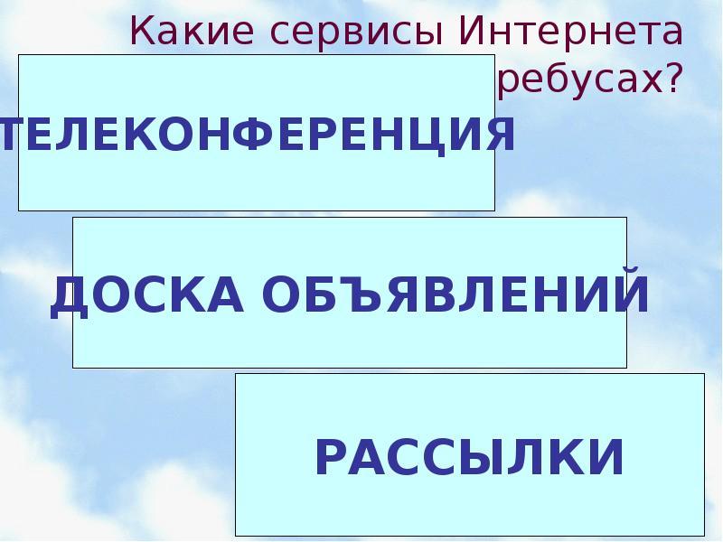 Облачные технологии как информационные сервисы Интернет, слайд 9