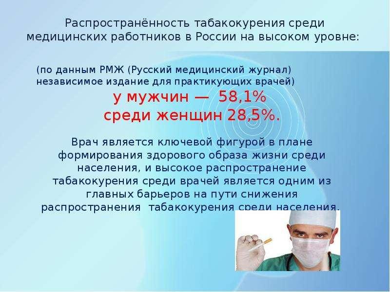 Распространённость табакокурения среди медицинских работников в России на высоком уровне: