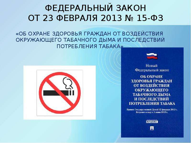 ФЕДЕРАЛЬНЫЙ ЗАКОН ОТ 23 ФЕВРАЛЯ 2013 № 15-ФЗ