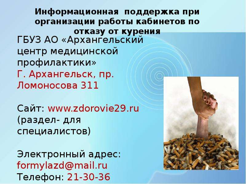 Организация работы с курящим пациентом, слайд 21