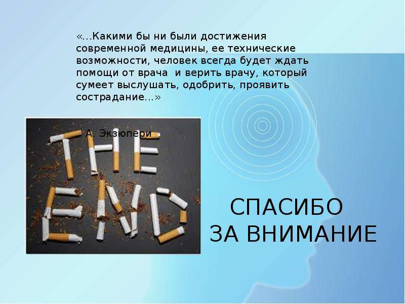 Организация работы с курящим пациентом, слайд 23
