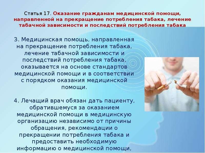 Статья 17. Оказание гражданам медицинской помощи, направленной на прекращение потребления табака, ле