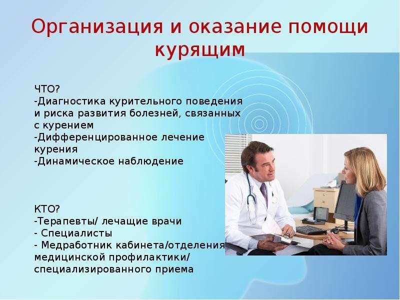 Организация и оказание помощи курящим