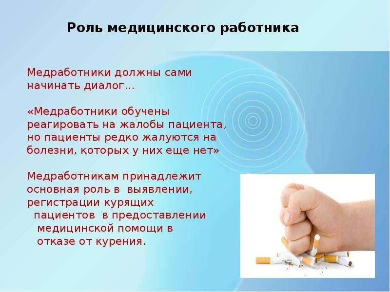Организация работы с курящим пациентом, слайд 8