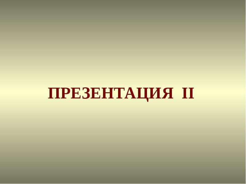 ПРЕЗЕНТАЦИЯ II