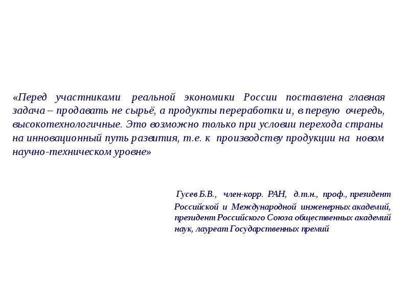 «Перед участниками реальной экономики России поставлена главная задача – продавать не сырьё, а проду
