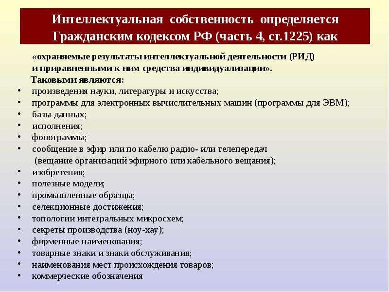 Интеллектуальная собственность определяется Гражданским кодексом РФ (часть 4, ст. 1225) как «охраняе