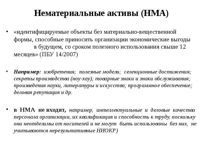 Нематериальные активы (НМА) «идентифицируемые объекты без материально-вещественной формы, способные