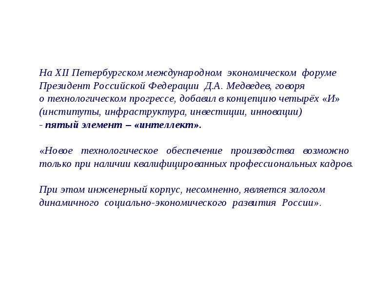 На XII Петербургском международном экономическом форуме Президент Российской Федерации Д. А. Медведе