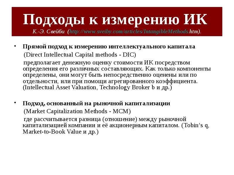 Подходы к измерению ИК К. -Э. Свейби (Прямой подход к измерению интеллектуального капитала (Direct I