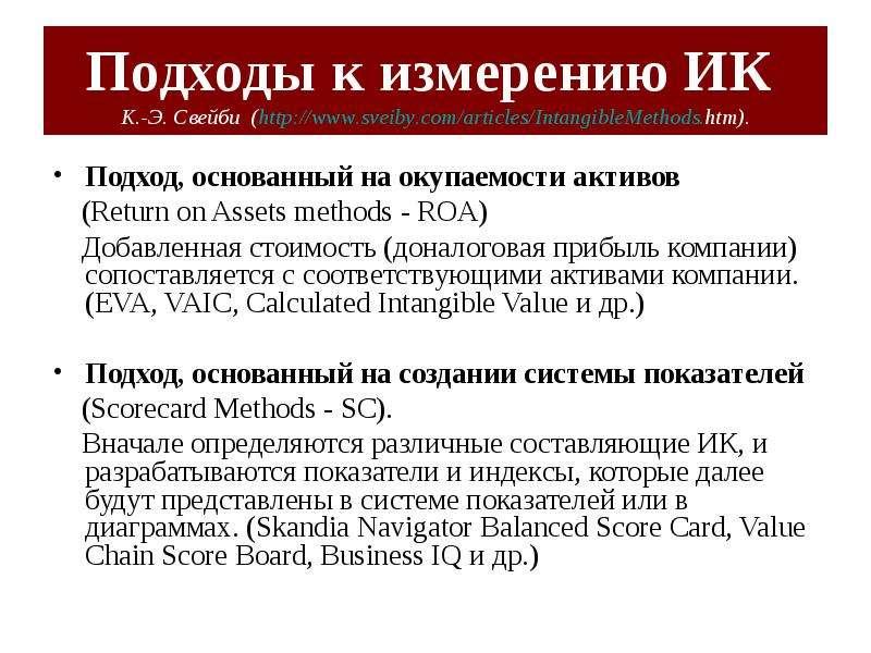 Подходы к измерению ИК К. -Э. Свейби (Подход, основанный на окупаемости активов (Return on Assets me