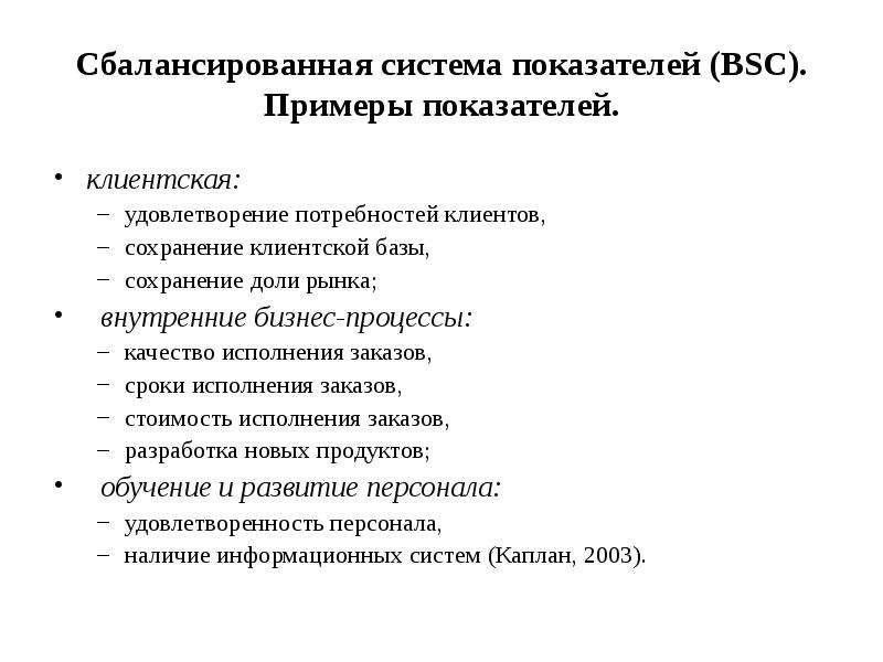 Сбалансированная система показателей (BSC). Примеры показателей. клиентская: удовлетворение потребно