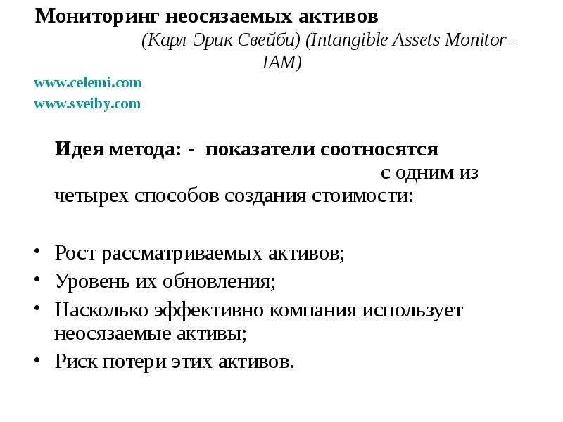 Мониторинг неосязаемых активов (Карл-Эрик Свейби) (Intangible Assets Monitor - IAM) Идея метода: - п