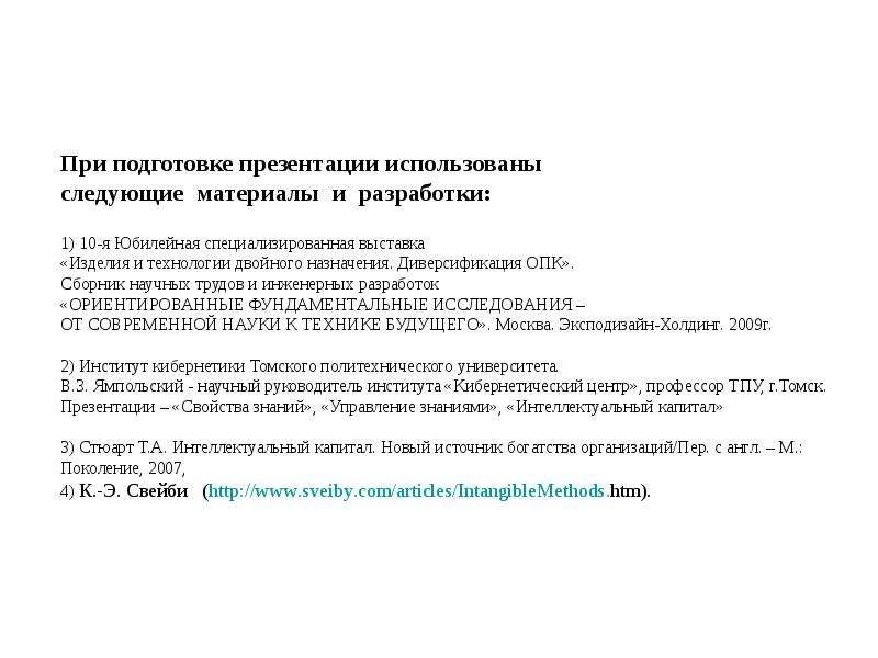 При подготовке презентации использованы следующие материалы и разработки: 1) 10-я Юбилейная специали