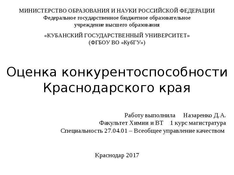Презентация Оценка конкурентоспособности Краснодарского края