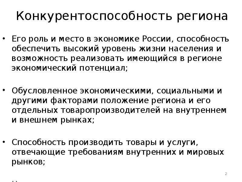 Конкурентоспособность региона Его роль и место в экономике России, способность обеспечить высокий ур