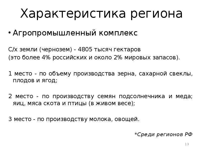 Характеристика региона Агропромышленный комплекс С/х земли (чернозем) - 4805 тысяч гектаров (это бол