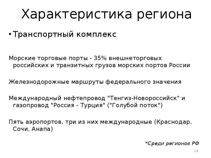 Характеристика региона Транспортный комплекс Морские торговые порты - 35% внешнеторговых российских