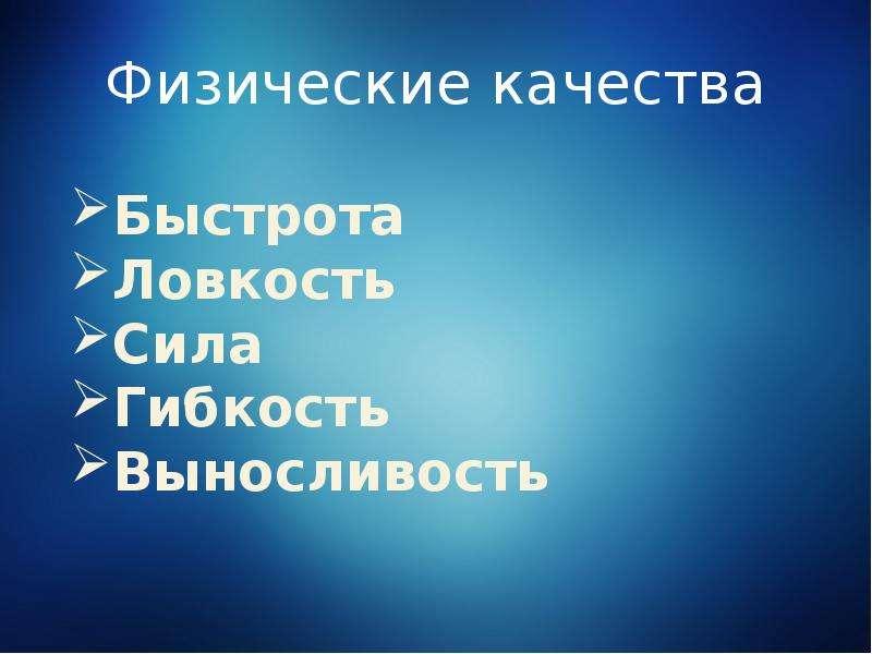 Физические качества