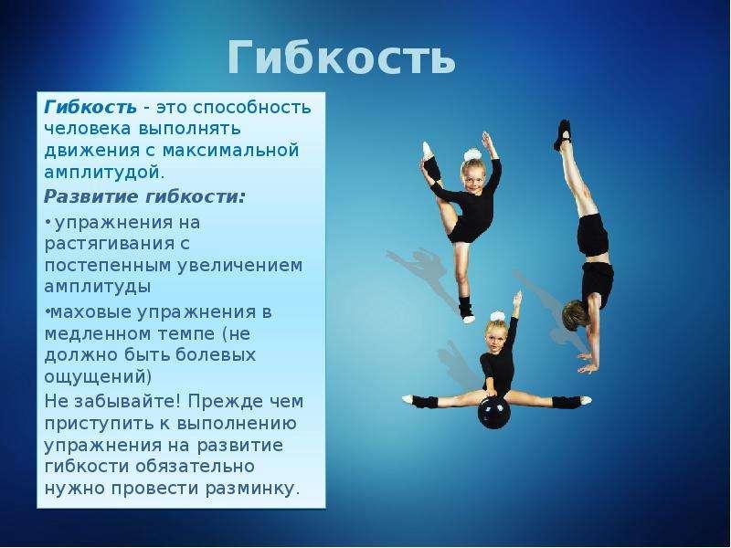 Гибкость Гибкость - это способность человека выполнять движения с максимальной амплитудой. Развитие