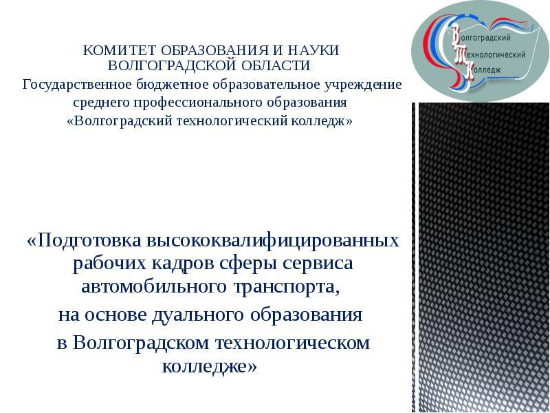 Презентация Подготовка рабочих кадров сферы сервиса автомобильного транспорта в Волгоградском технологическом колледже