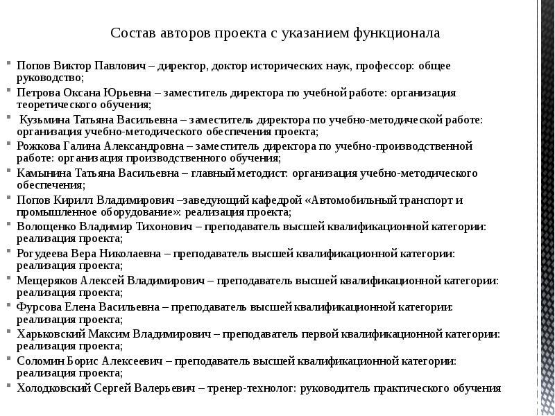 Состав авторов проекта с указанием функционала Попов Виктор Павлович – директор, доктор исторических