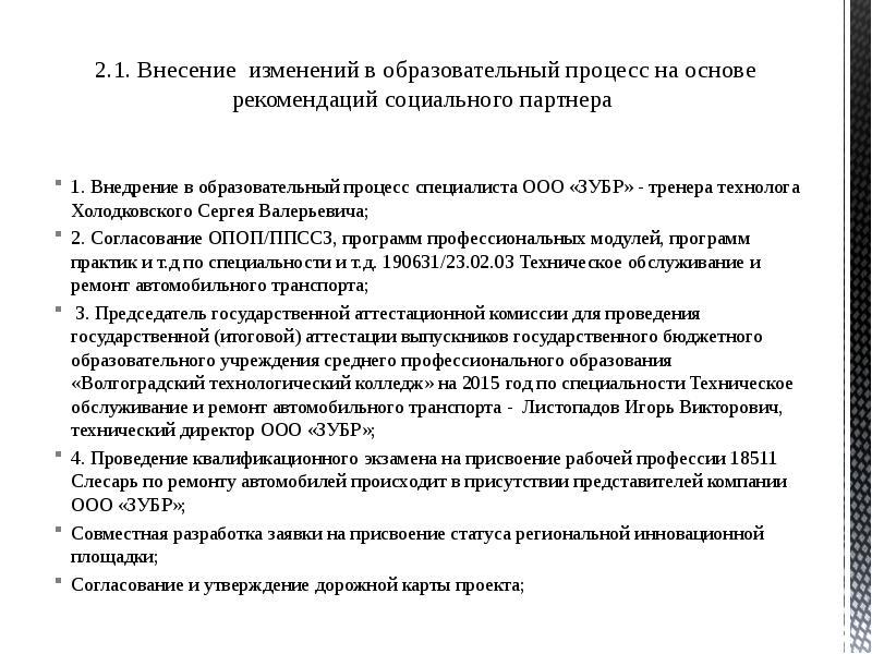 2. 1. Внесение изменений в образовательный процесс на основе рекомендаций социального партнера 1. Вн